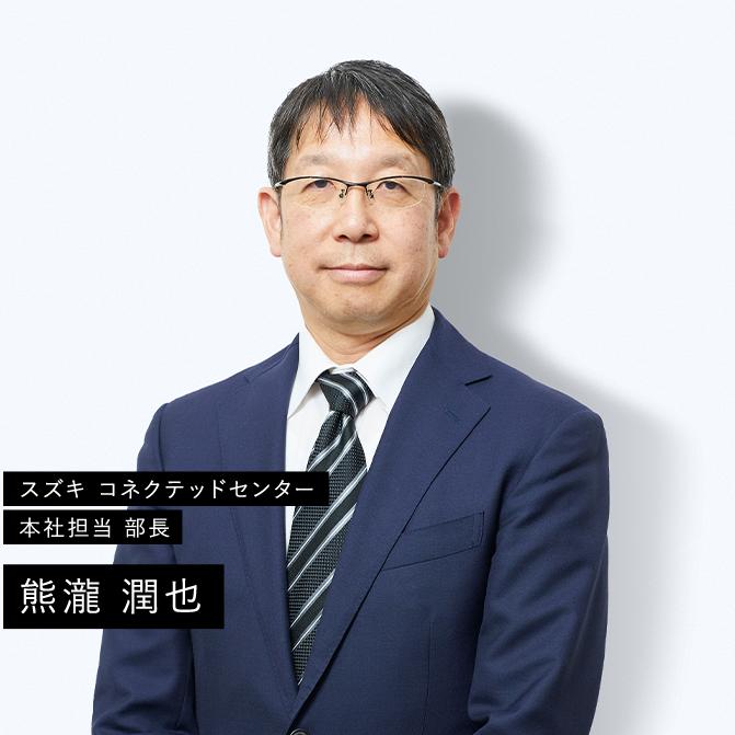 スズキ コネクテッドセンター 本社担当 部長 熊瀧 潤也